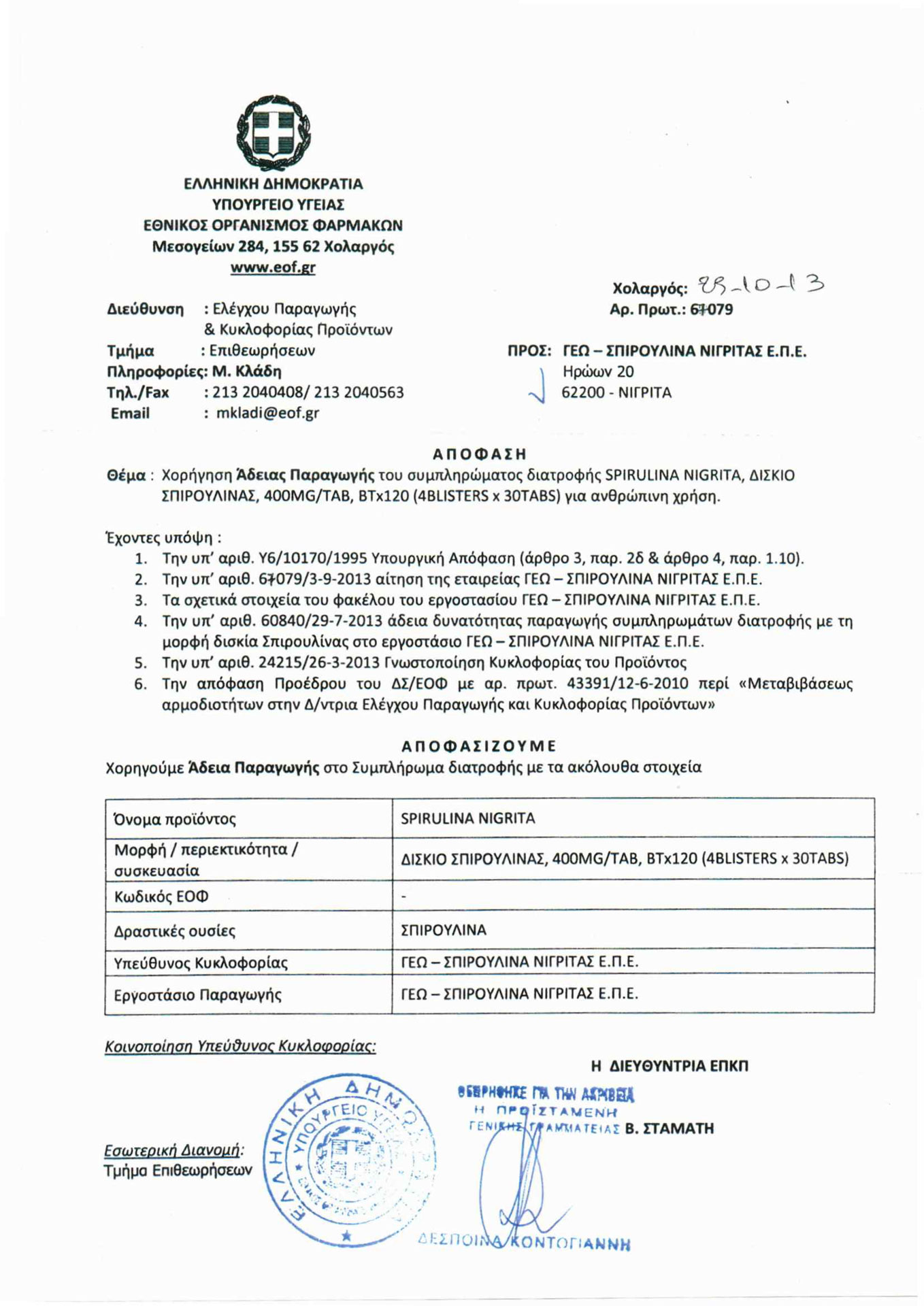 spirulina nigrita σπιρουλινα σερρων σπιρουλίνα νιγρίτας iodium free